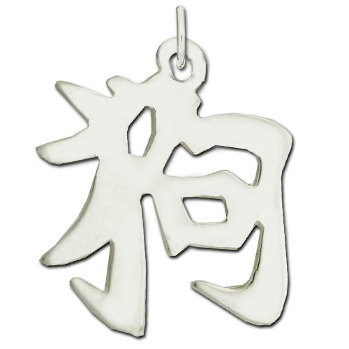 "Sterling Silver ""Dog"" Kanji Chinese Symbol Charm. Price: $39.95"