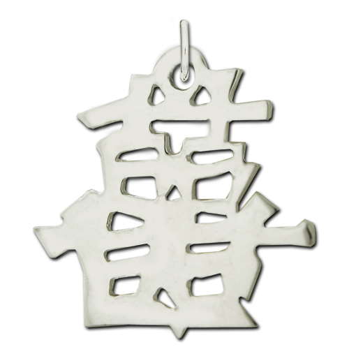 "Sterling Silver ""Double Happiness"" Kanji Chinese Symbol Charm. Price: $39.95"