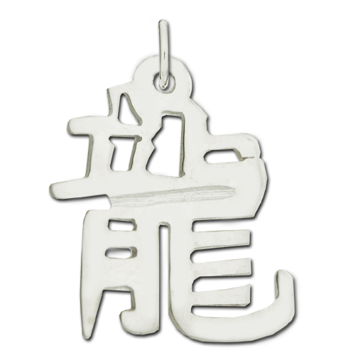 "Sterling Silver ""Dragon"" Kanji Chinese Symbol Charm. Price: $39.95"