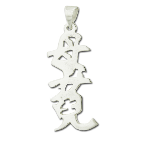 """Sterling Silver """"Mother and daughter"""" Kanji Chinese Symbol Charm. Price: $39.95"""