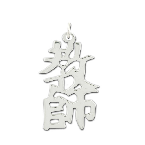 "Sterling Silver ""Teacher"" Kanji Chinese Symbol Charm. Price: $39.95"