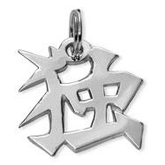 "Sterling Silver ""Alone"" Kanji Chinese Symbol Charm"