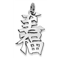 "Sterling Silver ""Bliss"" Kanji Chinese Symbol Charm"