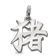 "Sterling Silver ""Boar"" Kanji Chinese Symbol Charm"