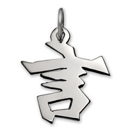 "Sterling Silver ""Commitment"" Kanji Chinese Symbol Charm"