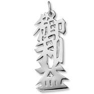 "Sterling Silver ""Grace of God"" Kanji Chinese Symbol Charm"