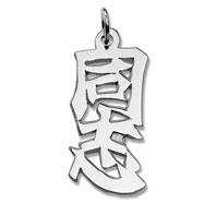 "Sterling Silver ""Kindred Spirit"" Kanji Chinese Symbol Charm"