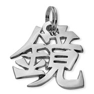 "Sterling Silver ""Mirror "" Kanji Chinese Symbol Charm"