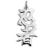"Sterling Silver ""Ninja"" Kanji Chinese Symbol Charm"