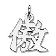 "Sterling Silver ""Pride"" Kanji Chinese Symbol Charm"