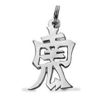"Sterling Silver ""Pumpkin"" Kanji Chinese Symbol Charm"