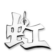 "Sterling Silver ""Rainbow"" Kanji Chinese Symbol Charm"