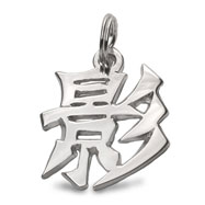 "Sterling Silver ""Shadow"" Kanji Chinese Symbol Charm"