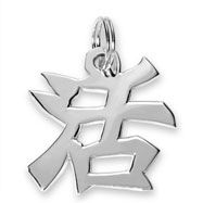 """Sterling Silver """"To Live"""" Kanji Chinese Symbol Charm"""