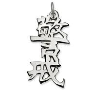 "Sterling Silver ""Vigilance"" Kanji Chinese Symbol Charm"