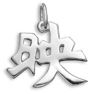 "Sterling Silver ""Reflection"" Kanji Chinese Symbol Charm"