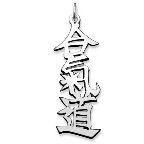"Sterling Silver ""Aikido"" Kanji Japanese Symbol Charm. Price: $39.95"