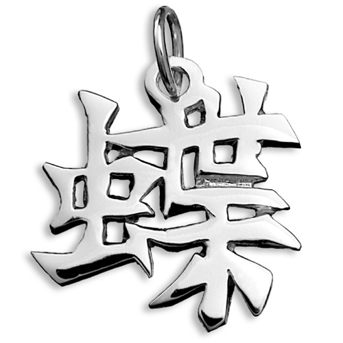 """Sterling Silver """"Butterfly"""" Kanji Chinese Symbol Charm. Price: $39.95"""
