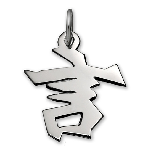 "Sterling Silver ""Commitment"" Kanji Chinese Symbol Charm. Price: $39.95"