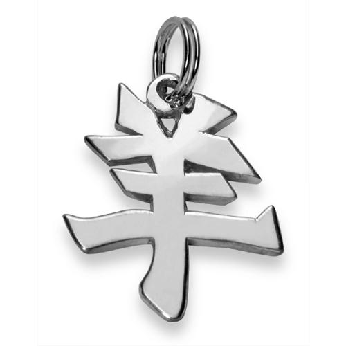 "Sterling Silver ""Ram"" Kanji Chinese Symbol Charm. Price: $39.95"